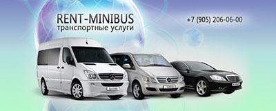 Аренда и заказ микроавтобусов с водителем